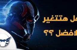 رأيي عن التحديث القادم للعبة Star Wars Battlefront 2