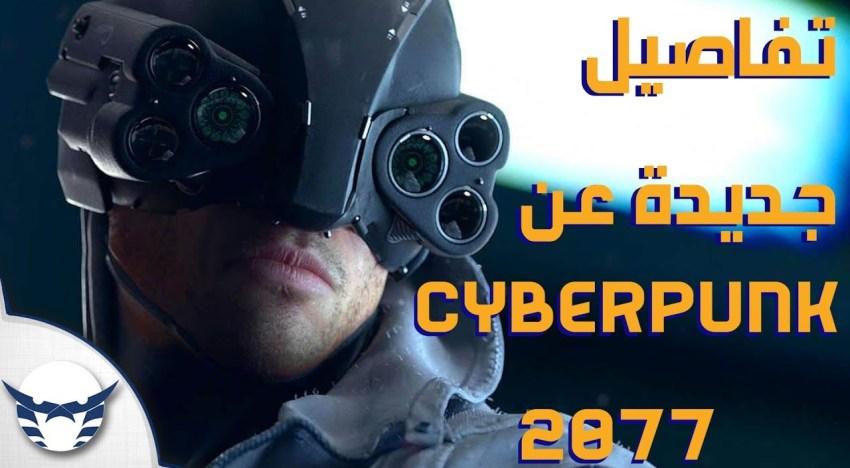 تفاصيل جديدة عن Cyberpunk 2077 – عرضها في E3 وجود جانب Multiplayer و نسخة الجيل القادم