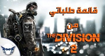 فيديو – قائمة طلباتي من The Division 2