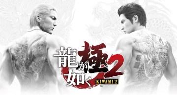 الكشف عن موعد إصدار نسخة الأسواق الغربية من لعبة Yakuza Kiwami 2
