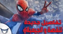 تفاصيل جديدة عن Spider Man – شخصيات اللعبة و الـ Combat و المحتوي الجانبي