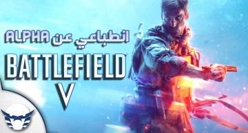 فيديو – انطباعي عن الفا لعبة Battlefield V