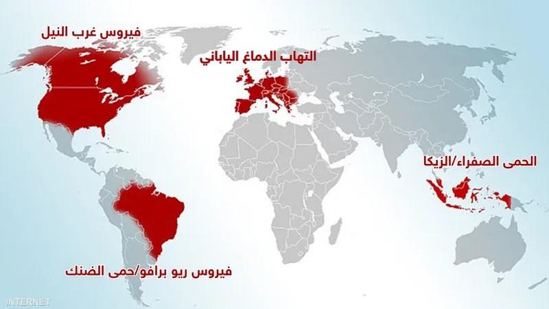خريطة انتشار الأوبئة في العالم