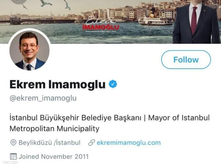 الحساب الرسمي لمرشح المعارضة التركية في إسطنبول