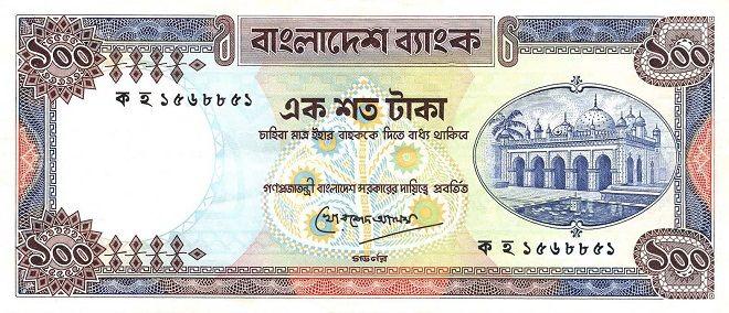 77th prize bond draw, 100 taka note
