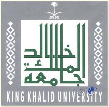جامعة الملك خالد تُعلن أسماء المرشحين لبرامج الدراسات العليا