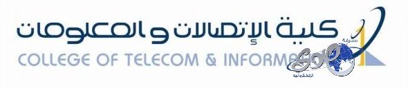 كلية الاتصالات بالرياض تعلن استمرار قبولها المتقدمين حتى نهاية الأسبوع