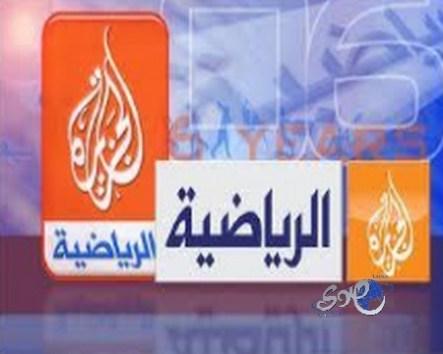 """""""الجزيرة الرياضية"""" تفوز بحقوق بث البطولات الآسيوية لمدة ثماني سنوات"""