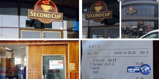 """""""التجارة"""" تغلق مقهى """"سكند كب"""" التحلية"""