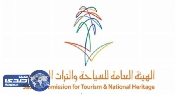 """"""" السياحة """" توقع مذكرة تعاون مع شركة متخصصة لدعم توطين القطاع"""