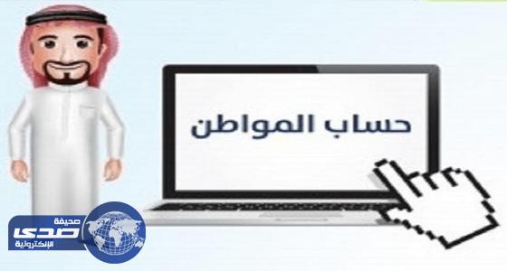 بالفيديو.. إضافة التابعين للأم في حساب المواطن