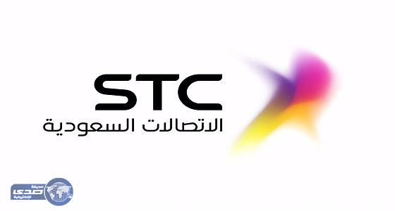 الاتصالات السعودية تعلن عن وظائف إدارية شاغرة لديها بالرياض