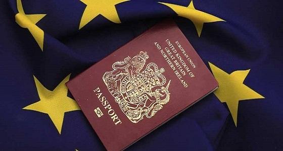 """جواز السفر البريطاني باللون الأزرق بعد """" بريكست """""""