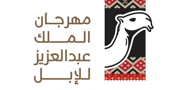 تركيب 376 شريحة إلكترونية للهجن استعدادًا لمهرجان الملك عبد العزيز للإبل