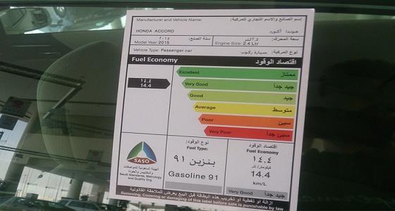 بطاقة اقتصاد الوقود تساعد في أختيار مركبة أكثر توفيرًا للطاقة