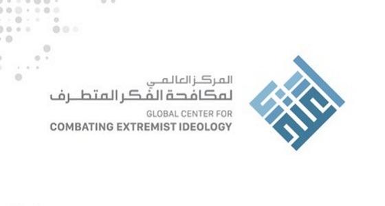 مكافحة الفكر المتطرف يؤكد استمرار الجهود الدولية لتصدي التنظيمات الإرهابية