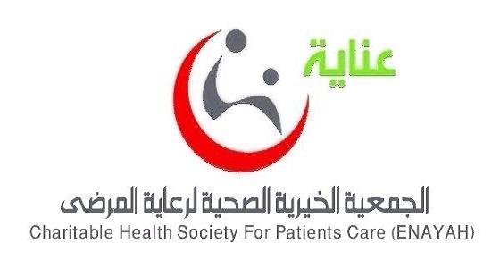 """"""" عناية """" توقع اتفاقية لعلاج المرضى الفقراء لتقديم خدمات الرعاية الصحية"""