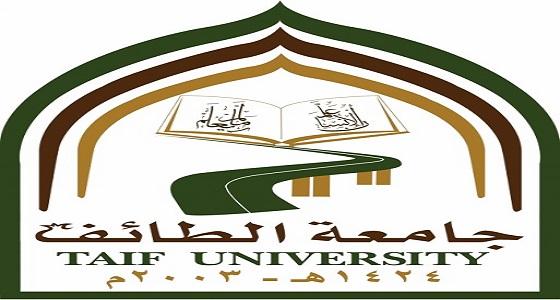 جامعة الطائف تعلق الدراسة اليوم الخميس