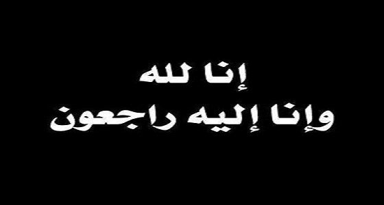 وفاه والد اللواء محمد الجبرين