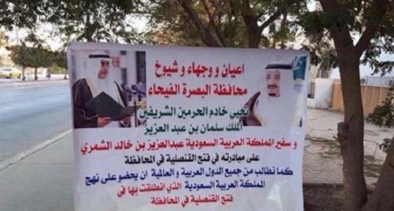 النخب الثقافية العراقية ترحب بفتح القنصلية السعودية في البصرة