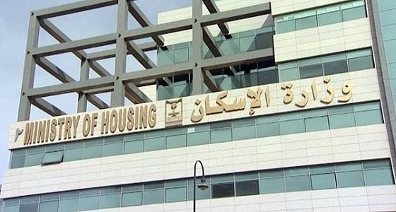 الإسكان: نحو 8 آلاف وحدة سكنية مقدمة للمستفيدين في 6 مناطق