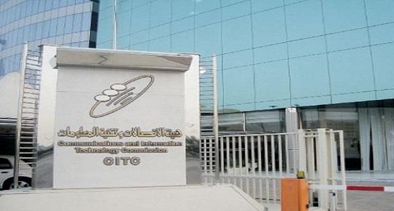 هيئة الاتصالات تعلن عن وظيفة قيادية شاغرة في الرياض