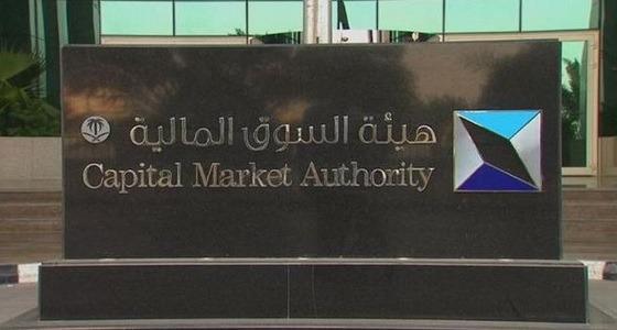 إلزام مخالفين لنظام السوق المالية بدفع 10 مليون ريال