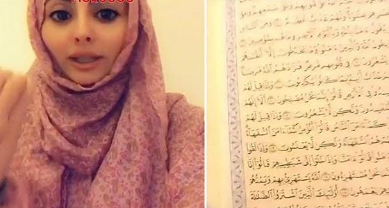 بالفيديو.. مريم حسين: الشيطان يمنعني من قراءة سورة البقرة