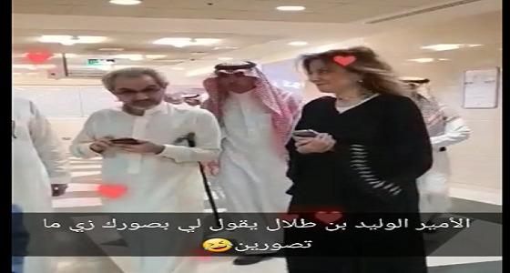 """بالفيديو.. """" الأمير الوليد بن طلال """" يمازح إحدي الموظفات بمكتبه"""