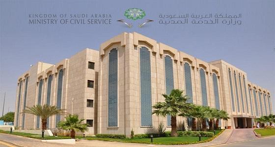 """انتهاء """" الخدمة المدنية """" من جدولة الإعلان عن الوظائف الإدارية والصحية"""