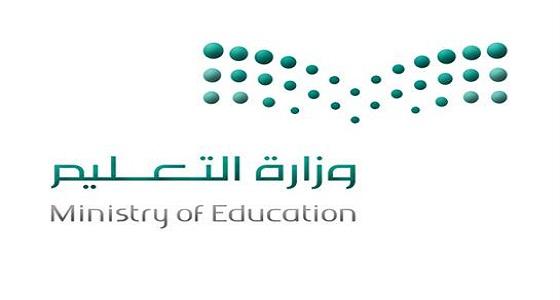 """"""" تعليم الرياض """" تصدر بيانًا بخصوص إخلاء مدارس حي السفارات"""