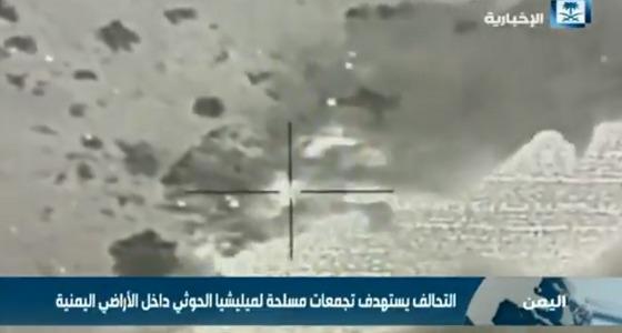 بالفيديو.. التحالف يقصف عدد من الأهداف العسكرية لميليشا الحوثي