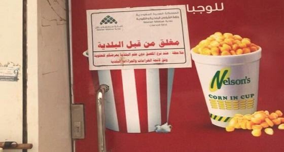 بالصور.. إغلاق 5 محلات مخالفة وضبط مواد غذائية منتهية الصلاحية بصامطة