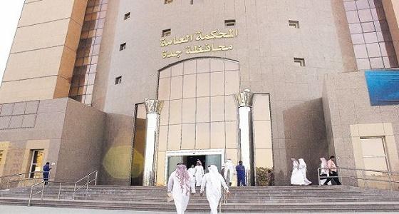 """"""" محكمة جدة """" تسلم مفقودات بقيمة 700 مليون ريال لهيئة القاصرين"""