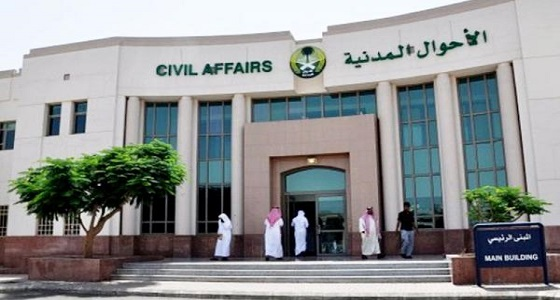 الأحوال المدنية تحذر من التعامل مع أي شخص يدعي تقديم خدماتها