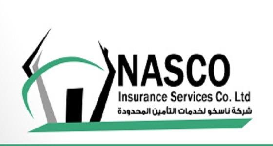 """وظائف شاغرة بـ """" ناسكو """" لوساطة التأمين"""