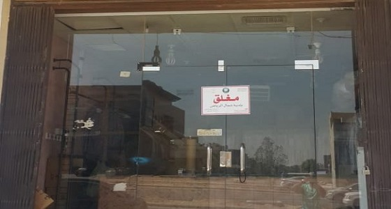 بالصور.. رصد 107 مخالفة صحية وإغلاق 9 مواقع بالرياض