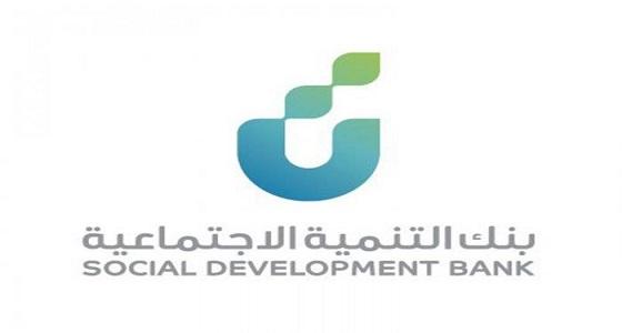 حقيقة وجود إعفاء لقروض بنك التنمية الإجتماعية