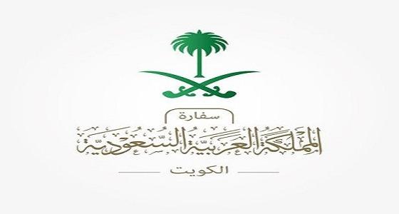 السفارة في الكويت : يجب متابعة تقارير الأحوال الجوية من الجهات الرسمية