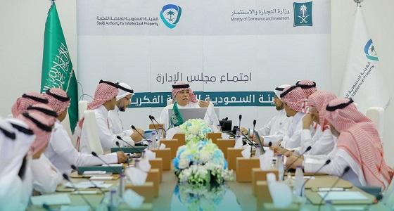 الوزير القصبي يرأس اجتماع مجلس إدارة الهيئة السعودية للملكية الفكرية
