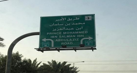 """إطلاق أسم """" الأمير محمد بن سلمان """" على طريق المسار الرياضي بالرياض"""