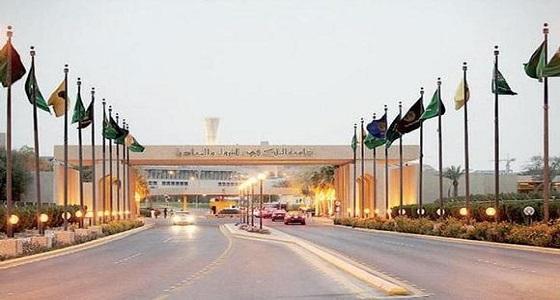 وظائف شاغرة بجامعة الملك فهد للبترول والمعادن