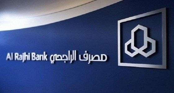 حتى التاسعة صباحا.. مصرف الراجحي يعلن إيقاف خدماته البنكية