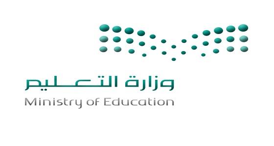 التعليم: إلغاء درجة وظيفية واستعادة مبالغ مالية على بعض منسوبي الوزارة