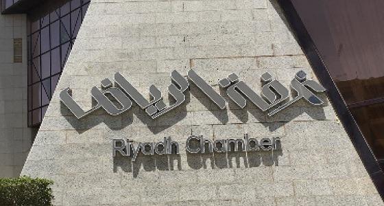 غرفة الرياض تعلن عن توفر 523 وظيفة في 12 شركة