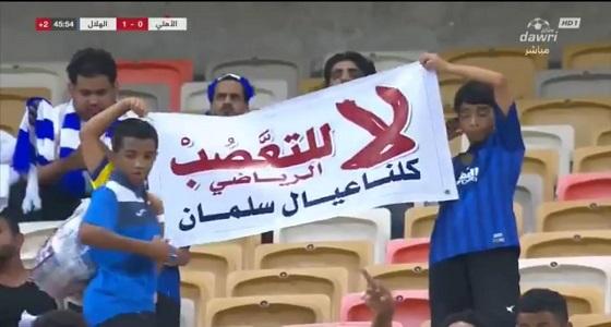 بالفيديو.. أطفال صغار يقدمون رسالة: لا للتعصب وكلنا عيال سلمان