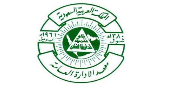 معهد الإدارة العامة : فتح التقديم للالتحاق ببرامجه الإعدادية
