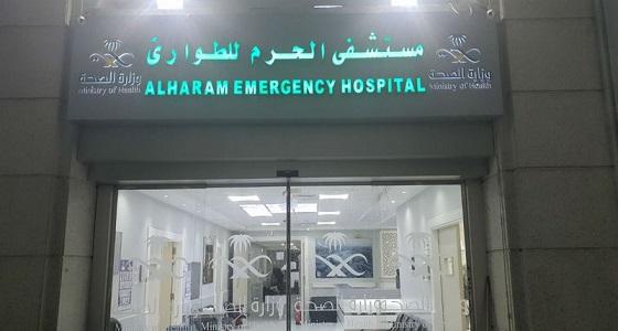 """"""" الحرم للطوارئ """" .. موصد الأبواب وسط صمت منالشؤون الصحية بمكة"""
