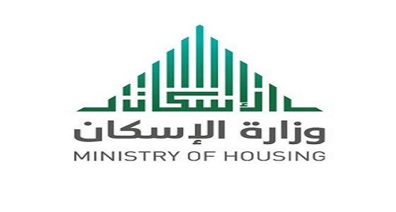 وزارة الإسكان تعلن عن وظائف شاغرة