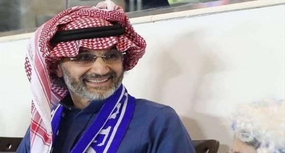 الوليد بن طلال: جمهور الهلال يساوي مجموع جمهور الأندية الزميلة